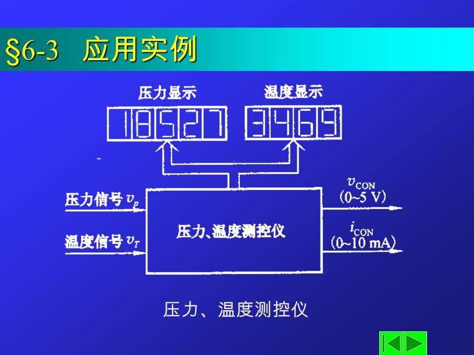 §6-3 应用实例 压力、温度测控仪
