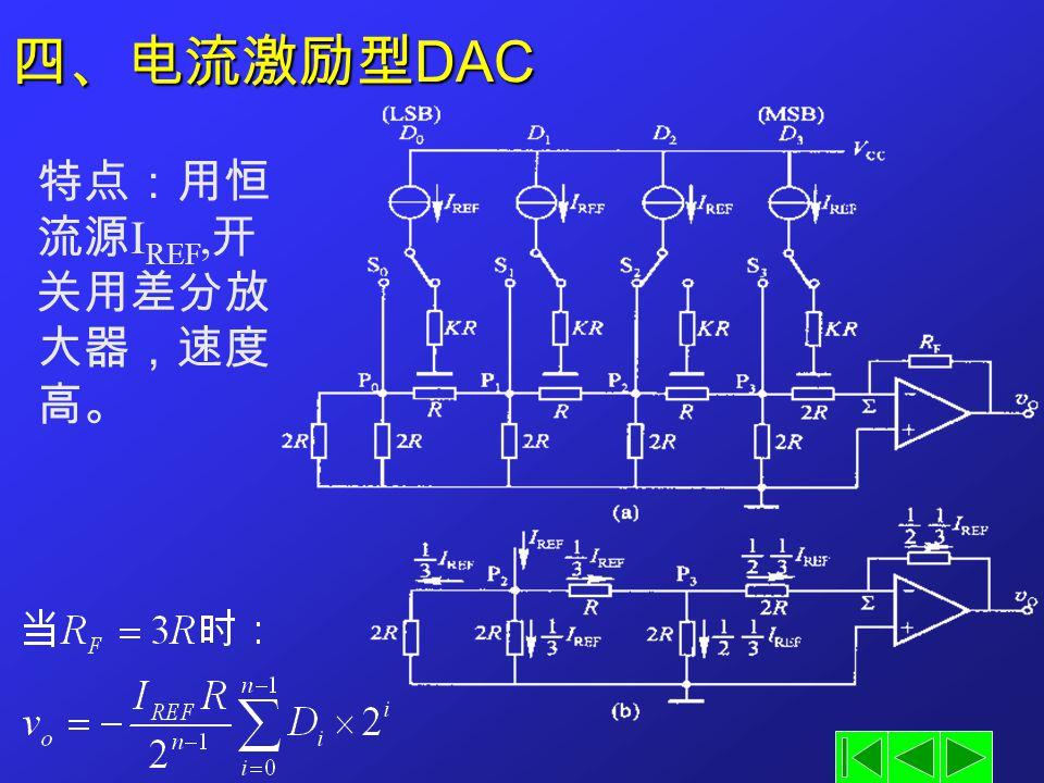 四、电流激励型 DAC 特点:用恒 流源 I REF, 开 关用差分放 大器,速度 高。