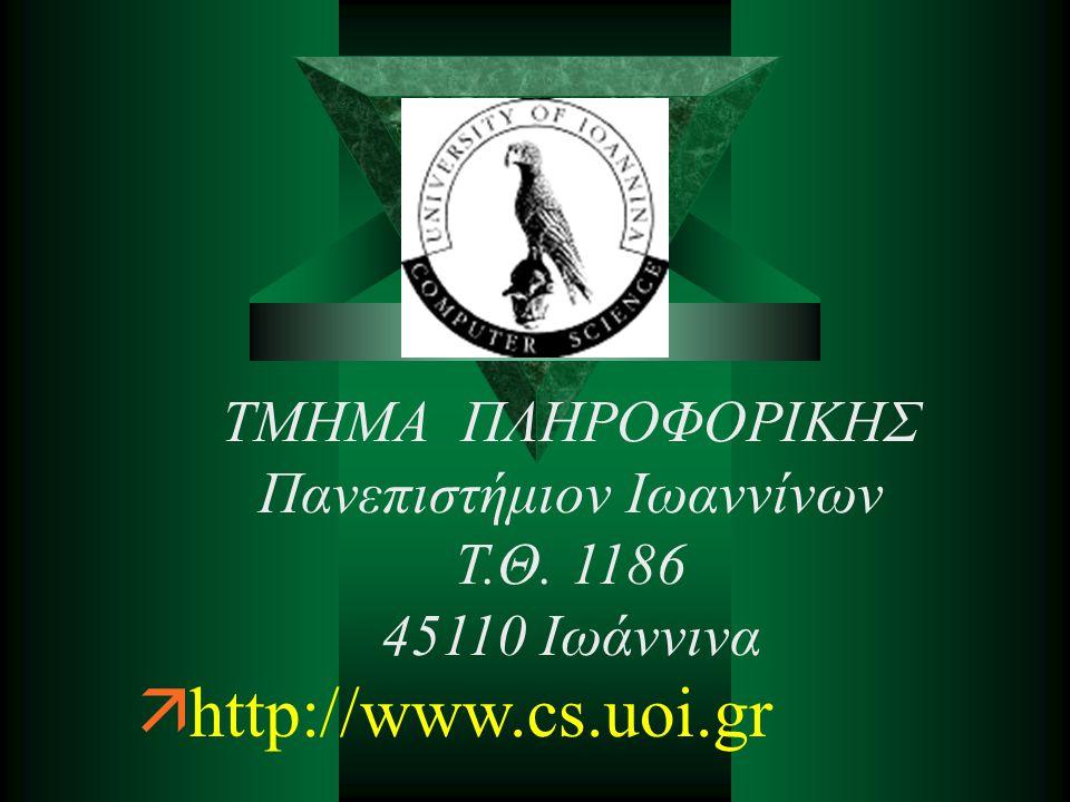 ΙΩΑΝΝΙΝΑ Συντεταγμένες Αθήνα Θεσσαλονίκη ΙΩΑΝΝΙΝΑ