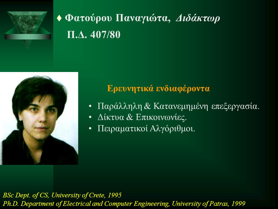 t Φατούρου Παναγιώτα, Διδάκτωρ Π.Δ. 407/80 BSc Dept. of CS, University of Crete, 1995 Ph.D. Department of Electrical and Computer Engineering, Univers