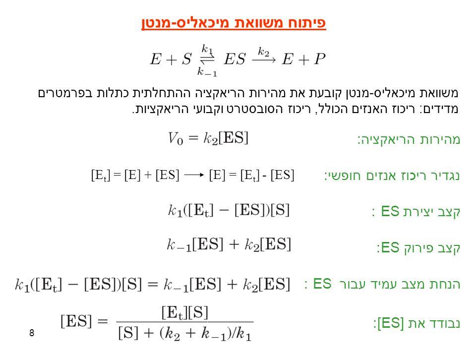 8 פיתוח משוואת מיכאליס-מנטן מהירות הריאקציה: משוואת מיכאליס-מנטן קובעת את מהירות הריאקציה ההתחלתית כתלות בפרמטרים מדידים: ריכוז האנזים הכולל, ריכוז הס