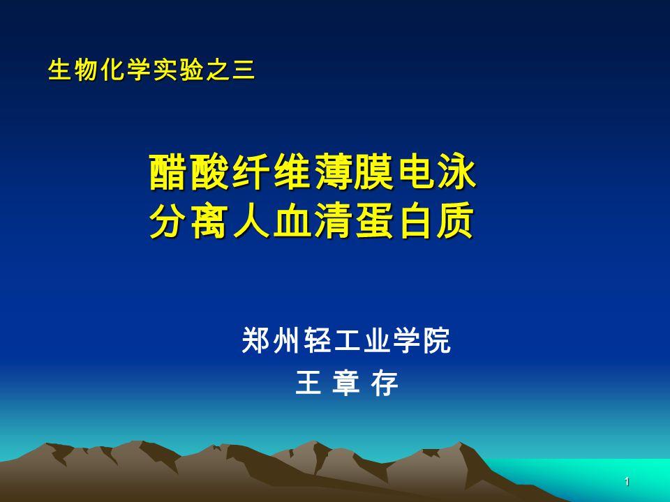 1 醋酸纤维薄膜电泳 分离人血清蛋白质 郑州轻工业学院 王 章 存王 章 存 生物化学实验之三