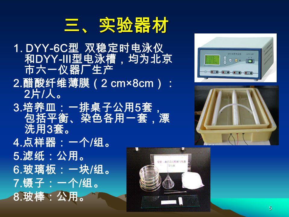 5 三、实验器材 1.DYY-6C 型 双稳定时电泳仪 和 DYY- Ⅲ型电泳槽,均为北京 市六一仪器厂生产 2.