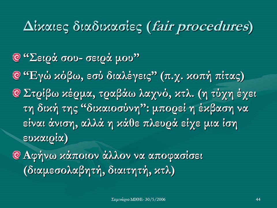 """Σεμινάριο ΜΙΘΕ- 30/5/200644 Δίκαιες διαδικασίες (fair procedures) """"Σειρά σου- σειρά μου"""" """"Εγώ κόβω, εσύ διαλέγεις"""" (π.χ. κοπή πίτας) Στρίβω κέρμα, τρα"""