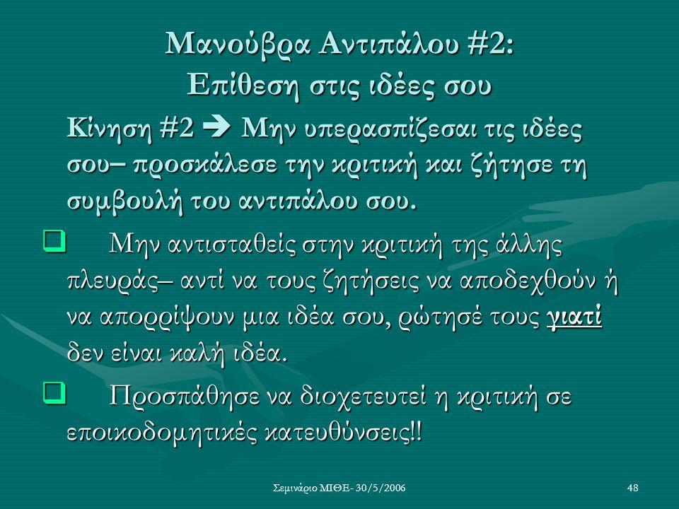 Σεμινάριο ΜΙΘΕ- 30/5/200648 Μανούβρα Αντιπάλου #2: Επίθεση στις ιδέες σου Κίνηση #2  Μην υπερασπίζεσαι τις ιδέες σου– προσκάλεσε την κριτική και ζήτη