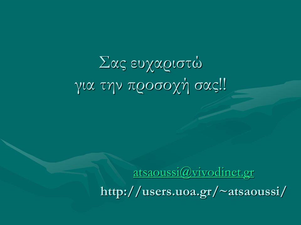 Σας ευχαριστώ για την προσοχή σας!! atsaoussi@vivodinet.gr http://users.uoa.gr/~atsaoussi/