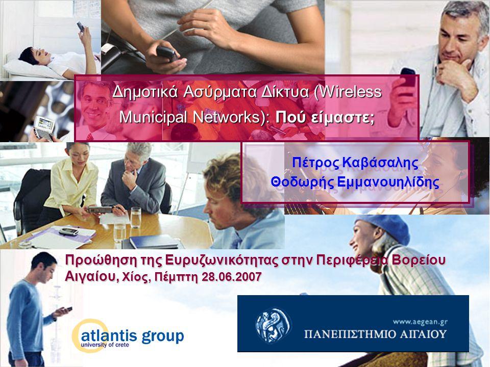 Δημοτικά Ασύρματα Δίκτυα (Wireless Municipal Networks): Πού είμαστε; Πέτρος Καβάσαλης Θοδωρής Εμμανουηλίδης Πέτρος Καβάσαλης Θοδωρής Εμμανουηλίδης Προ