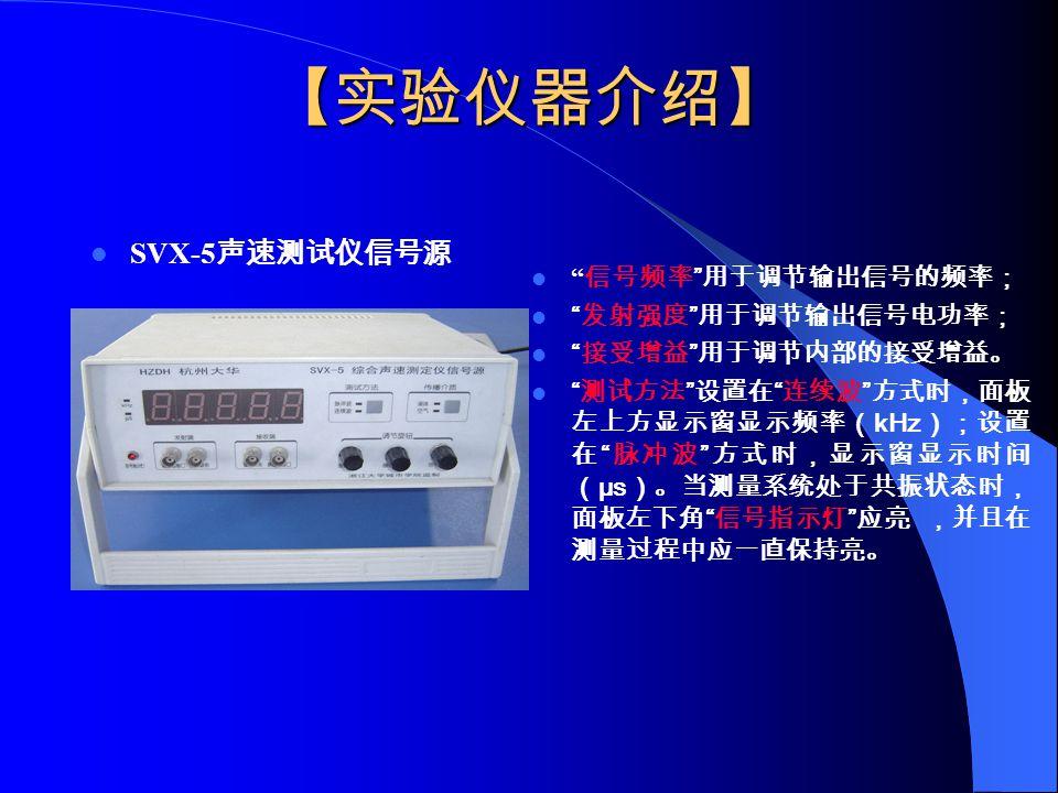 【实验原理】 ( 2 )时差法 时差法测量声速的基本原理是基于速度 = 距离 L / 时间 t 。由计时电 路控制,发射换能器 S 1 定时发出一个声脉冲,经过一段距离的传 播后到达接收换能器 S 2 。由高精度计时电路得到声波从发出到接 收在媒质中传播的时间,并由声速测试仪信号源时间显示窗口直 接读出,声波传播的距离由数显表头记录,从而计算出声波在媒 质中的传播速度。
