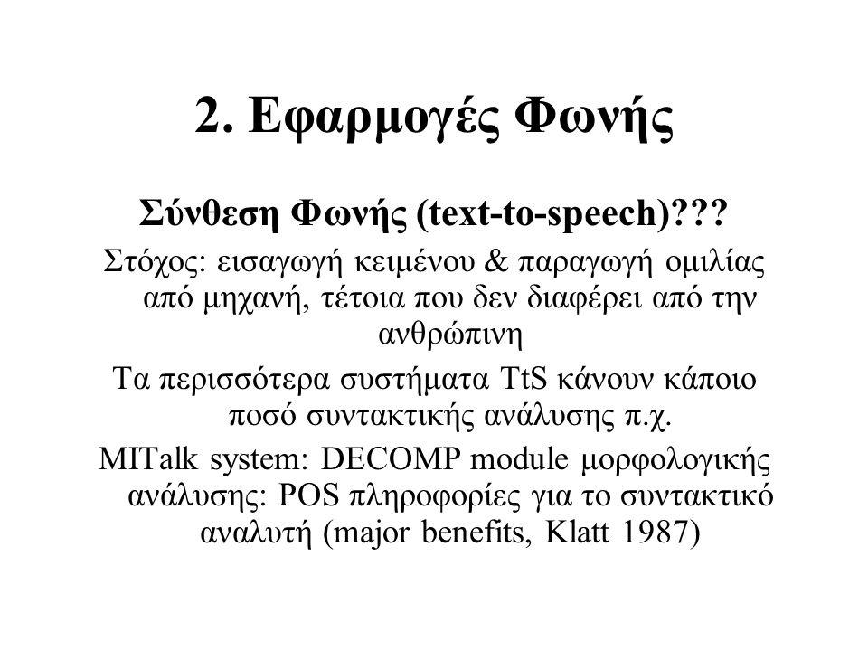 2. Εφαρμογές Φωνής Σύνθεση Φωνής (text-to-speech)??? Στόχος: εισαγωγή κειμένου & παραγωγή ομιλίας από μηχανή, τέτοια που δεν διαφέρει από την ανθρώπιν