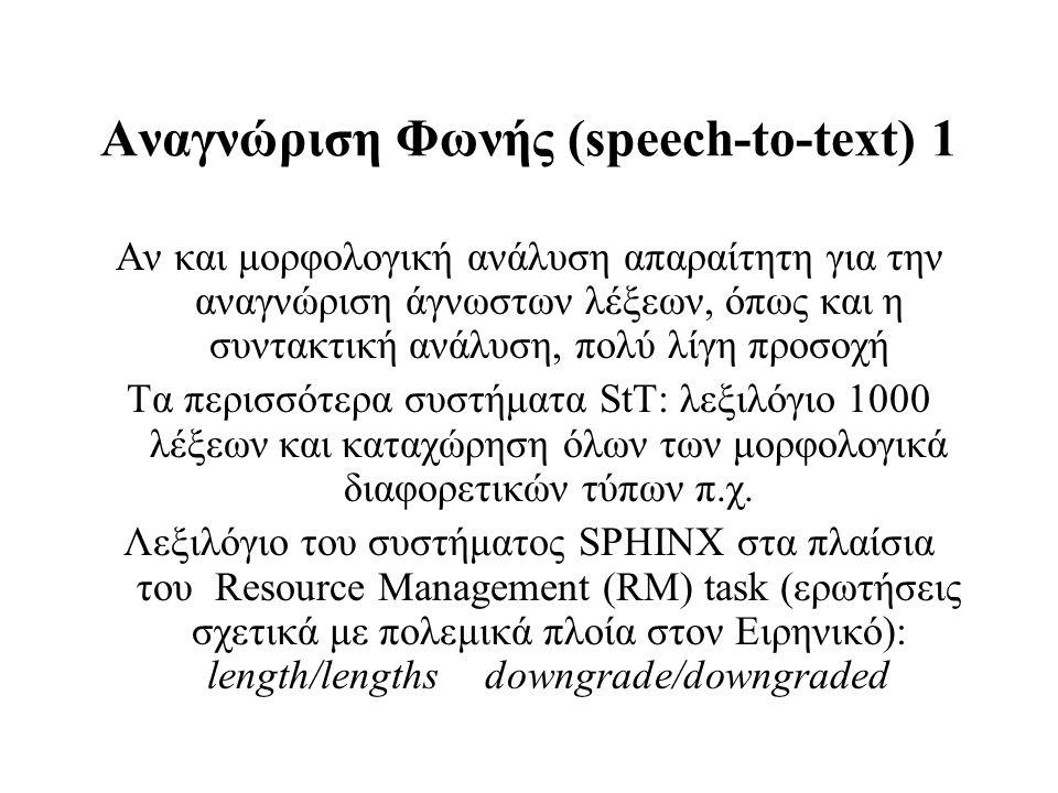 Αναγνώριση Φωνής (speech-to-text) 1 Αν και μορφολογική ανάλυση απαραίτητη για την αναγνώριση άγνωστων λέξεων, όπως και η συντακτική ανάλυση, πολύ λίγη