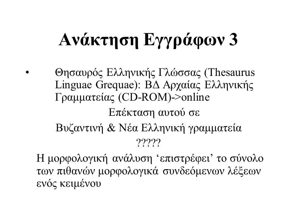 Ανάκτηση Εγγράφων 3 Θησαυρός Ελληνικής Γλώσσας (Thesaurus Linguae Grequae): ΒΔ Αρχαίας Ελληνικής Γραμματείας (CD-ROM)->online Επέκταση αυτού σε Βυζαντ