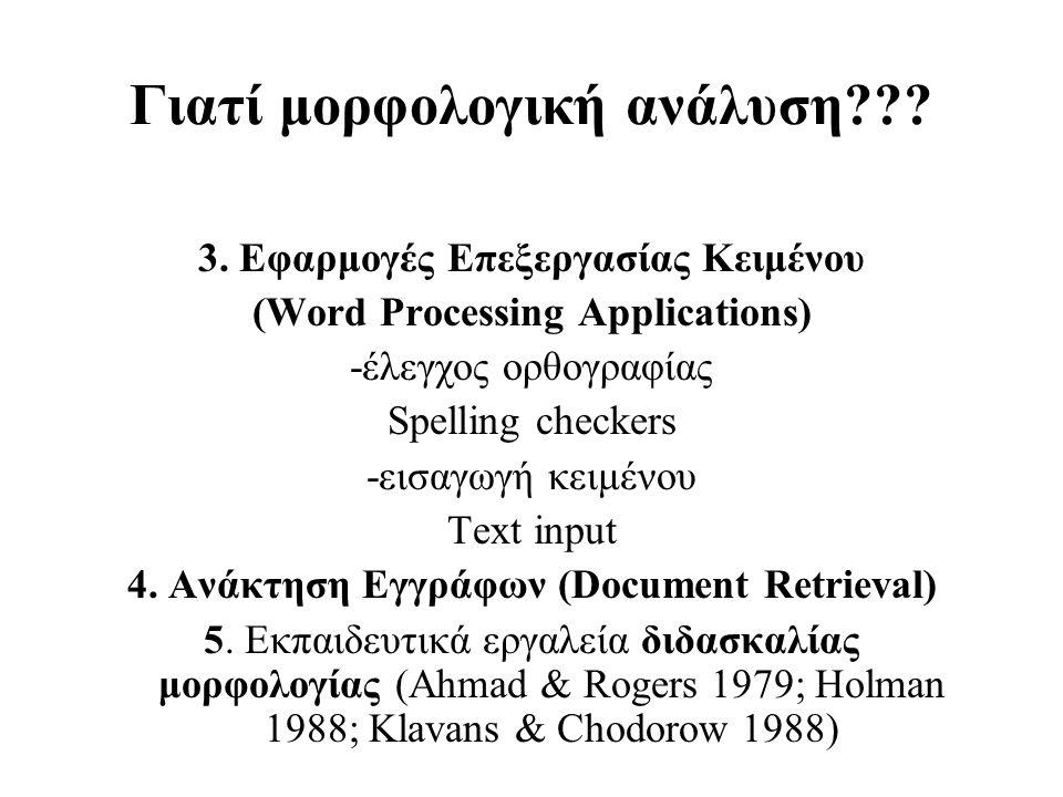 Σύγκριση Κλίσης & Παραγωγής στην Ελληνική 2 3.