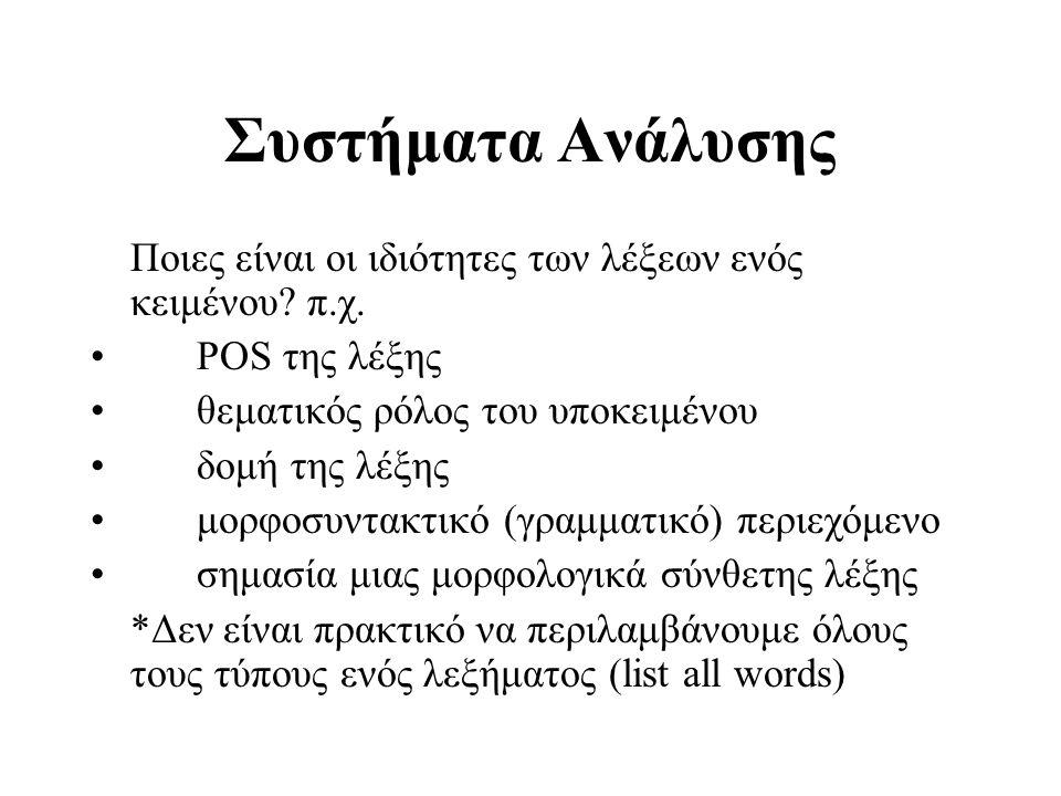 Συστήματα Ανάλυσης Ποιες είναι οι ιδιότητες των λέξεων ενός κειμένου? π.χ. POS της λέξης θεματικός ρόλος του υποκειμένου δομή της λέξης μορφοσυντακτικ
