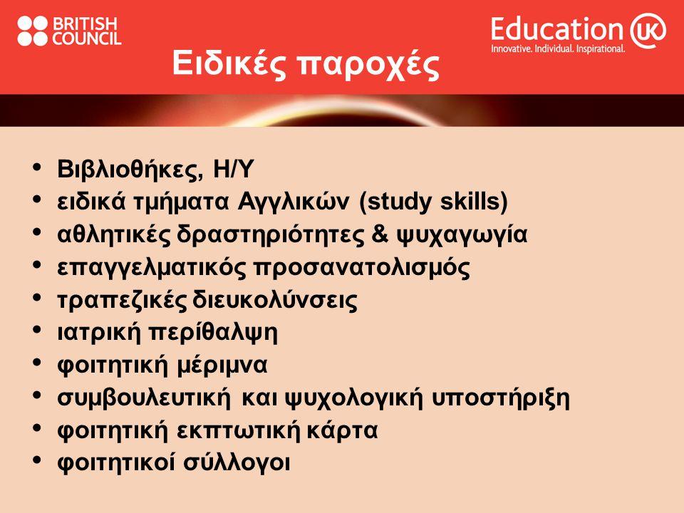 Ειδικές παροχές Βιβλιοθήκες, Η/Υ ειδικά τμήματα Αγγλικών (study skills) αθλητικές δραστηριότητες & ψυχαγωγία επαγγελματικός προσανατολισμός τραπεζικές διευκολύνσεις ιατρική περίθαλψη φοιτητική μέριμνα συμβουλευτική και ψυχολογική υποστήριξη φοιτητική εκπτωτική κάρτα φοιτητικοί σύλλογοι