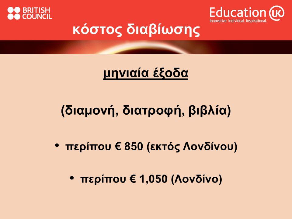 κόστος διαβίωσης μηνιαία έξοδα (διαμονή, διατροφή, βιβλία) περίπου € 850 (εκτός Λονδίνου) περίπου € 1,050 (Λονδίνο)
