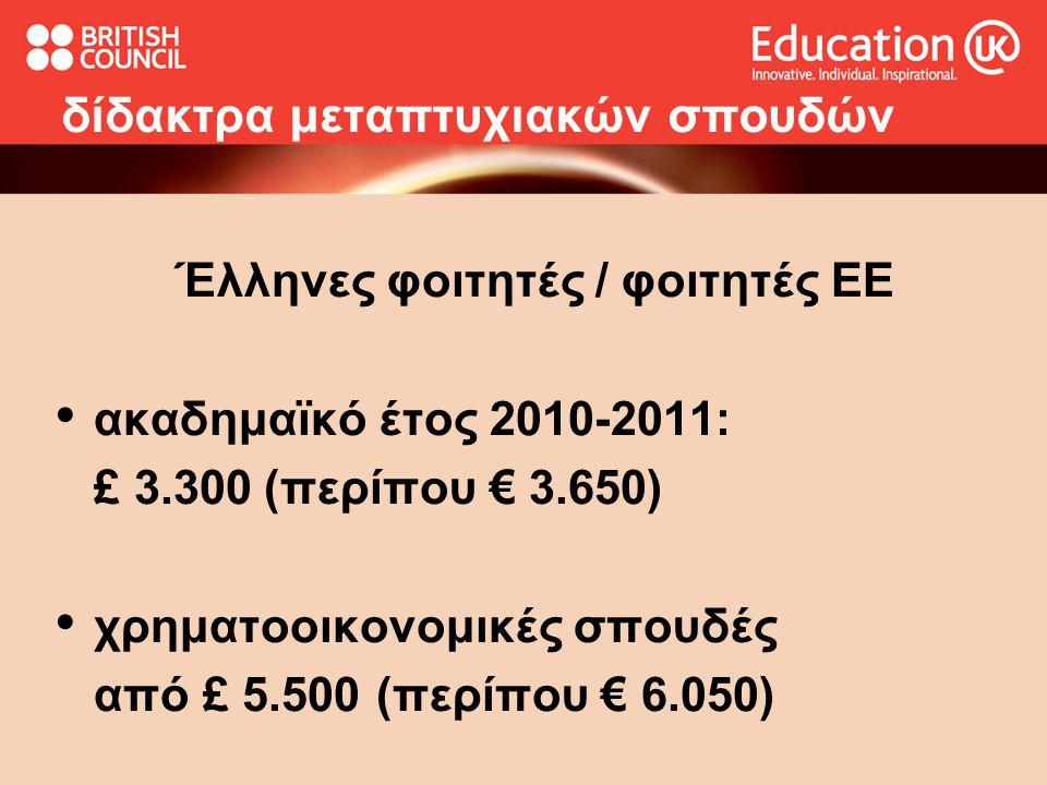 δίδακτρα μεταπτυχιακών σπουδών Έλληνες φοιτητές / φοιτητές ΕΕ ακαδημαϊκό έτος 2010-2011: £ 3.300(περίπου € 3.650) χρηματοοικονομικές σπουδές από £ 5.500 (περίπου € 6.050)