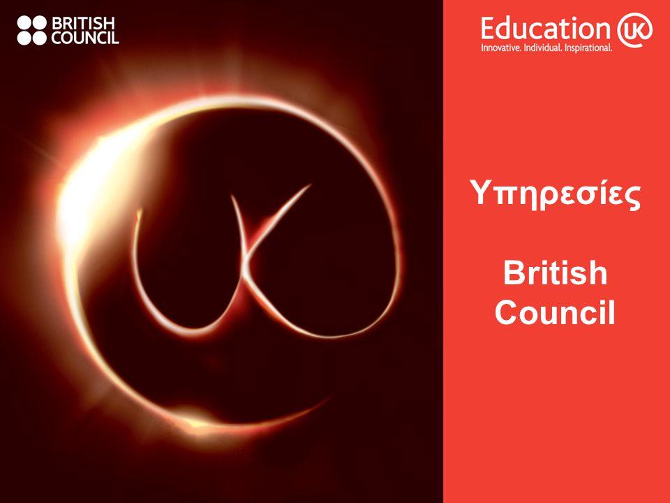 Υπηρεσίες British Council