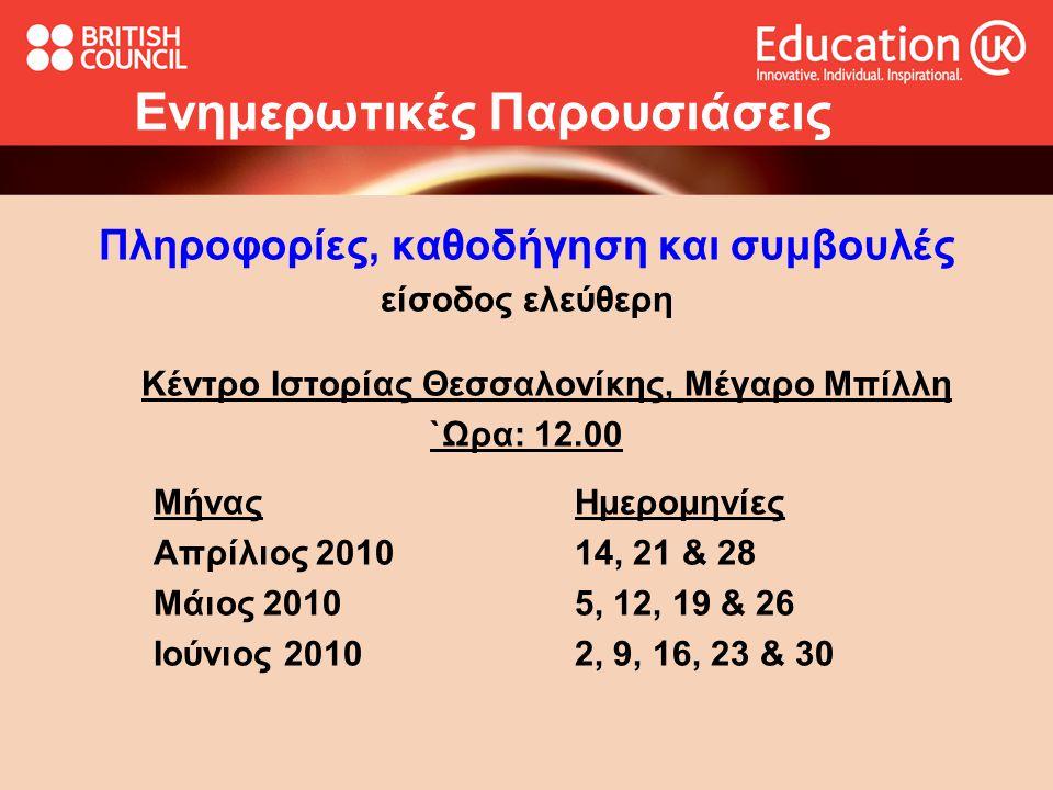 Ενημερωτικές Παρουσιάσεις Πληροφορίες, καθοδήγηση και συμβουλές είσοδος ελεύθερη Κέντρο Ιστορίας Θεσσαλονίκης, Μέγαρο Μπίλλη `Ωρα: 12.00 ΜήναςΗμερομηνίες Απρίλιος 201014, 21 & 28 Μάιος 20105, 12, 19 & 26 Ιούνιος 20102, 9, 16, 23 & 30