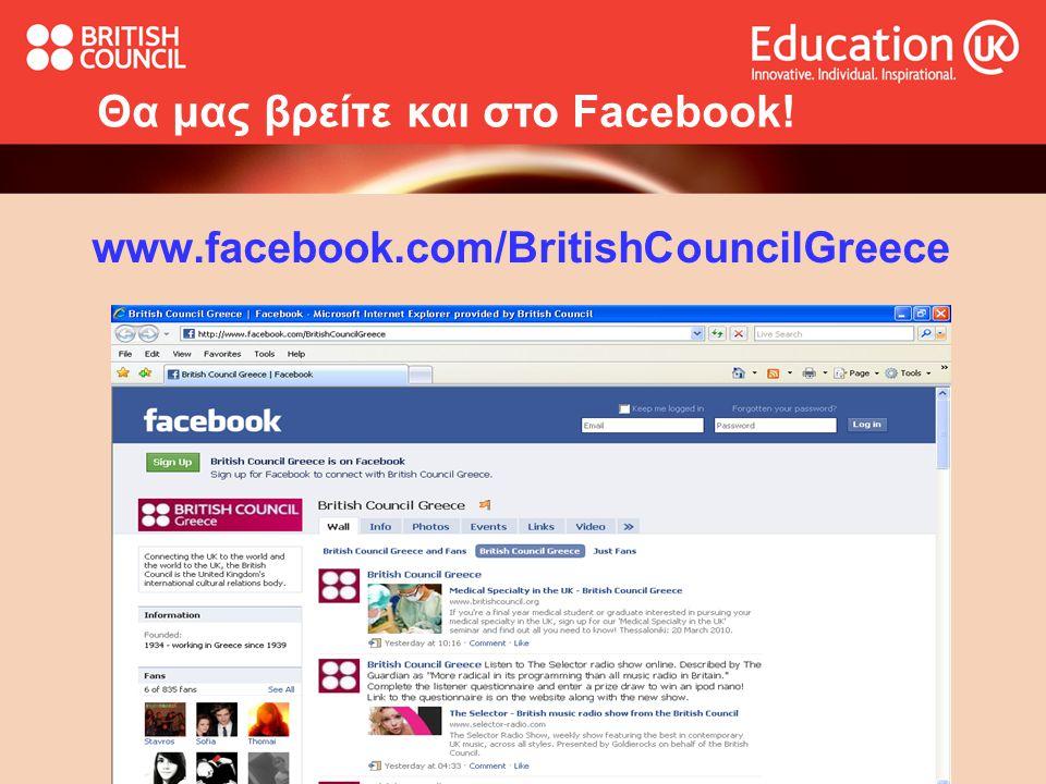 www.facebook.com/BritishCouncilGreece Θα μας βρείτε και στο Facebook!