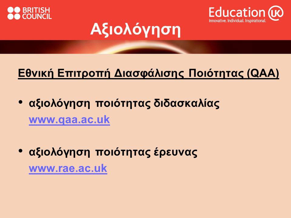 Αξιολόγηση Εθνική Επιτροπή Διασφάλισης Ποιότητας (QAA) αξιολόγηση ποιότητας διδασκαλίας www.qaa.ac.uk αξιολόγηση ποιότητας έρευνας www.rae.ac.uk