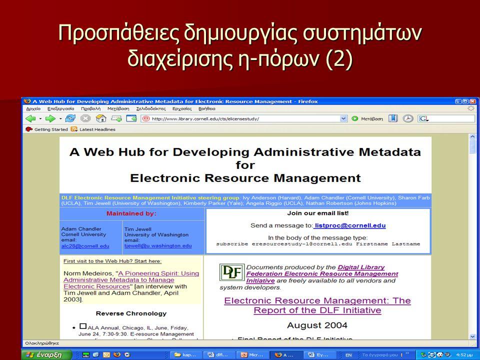 Προσπάθειες δημιουργίας συστημάτων διαχείρισης η-πόρων (2)