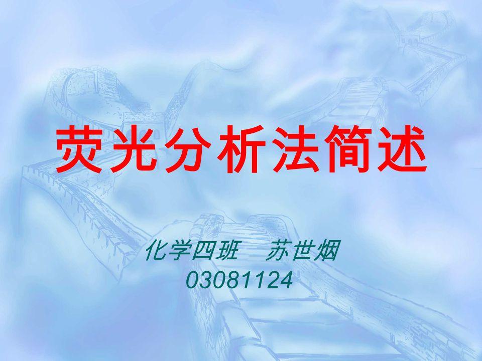 荧光分析法简述 化学四班 苏世烟 03081124