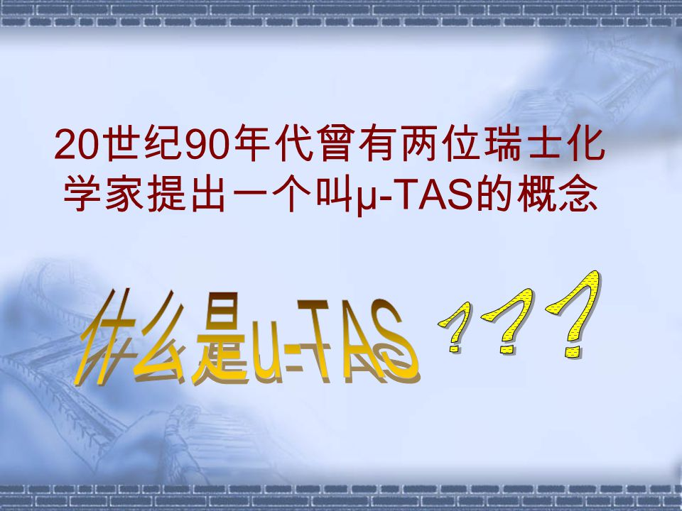 20 世纪 90 年代曾有两位瑞士化 学家提出一个叫 μ-TAS 的概念