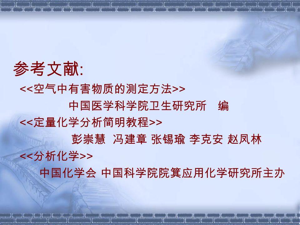 参考文献 : > 中国医学科学院卫生研究所 编 > 彭崇慧 冯建章 张锡瑜 李克安 赵凤林 > 中国化学会 中国科学院院箕应用化学研究所主办