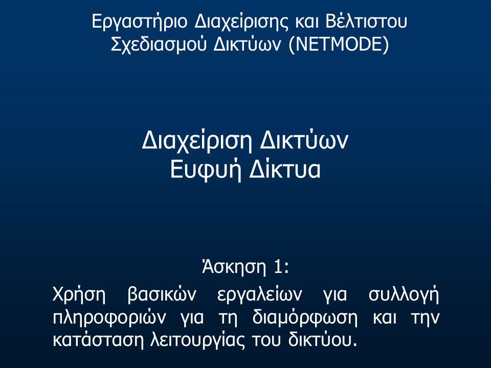 Δίκτυο Ε.Μ.Π.(ntua.gr,147.102.0.0/16)
