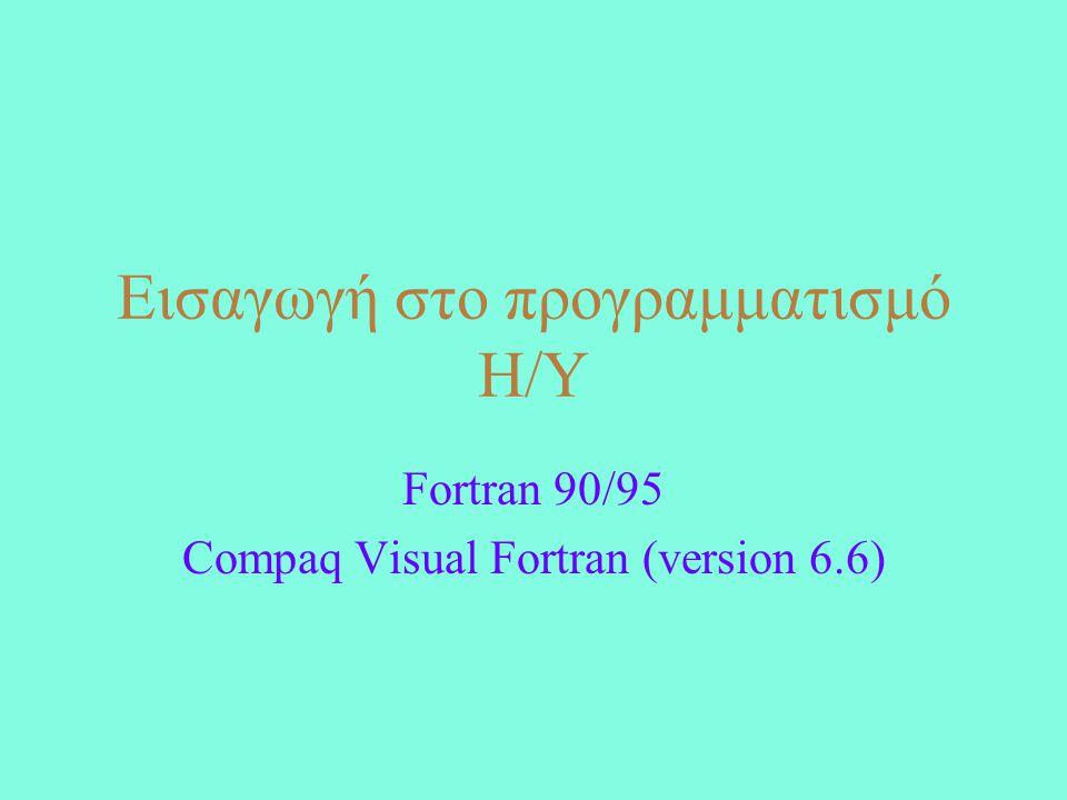 Εισαγωγή στο προγραμματισμό Η/Υ Fortran 90/95 Compaq Visual Fortran (version 6.6)