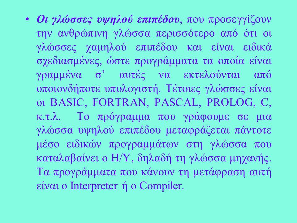 Οι γλώσσες υψηλού επιπέδου, που προσεγγίζουν την ανθρώπινη γλώσσα περισσότερο από ότι οι γλώσσες χαμηλού επιπέδου και είναι ειδικά σχεδιασμένες, ώστε προγράμματα τα οποία είναι γραμμένα σ' αυτές να εκτελούνται από οποιονδήποτε υπολογιστή.