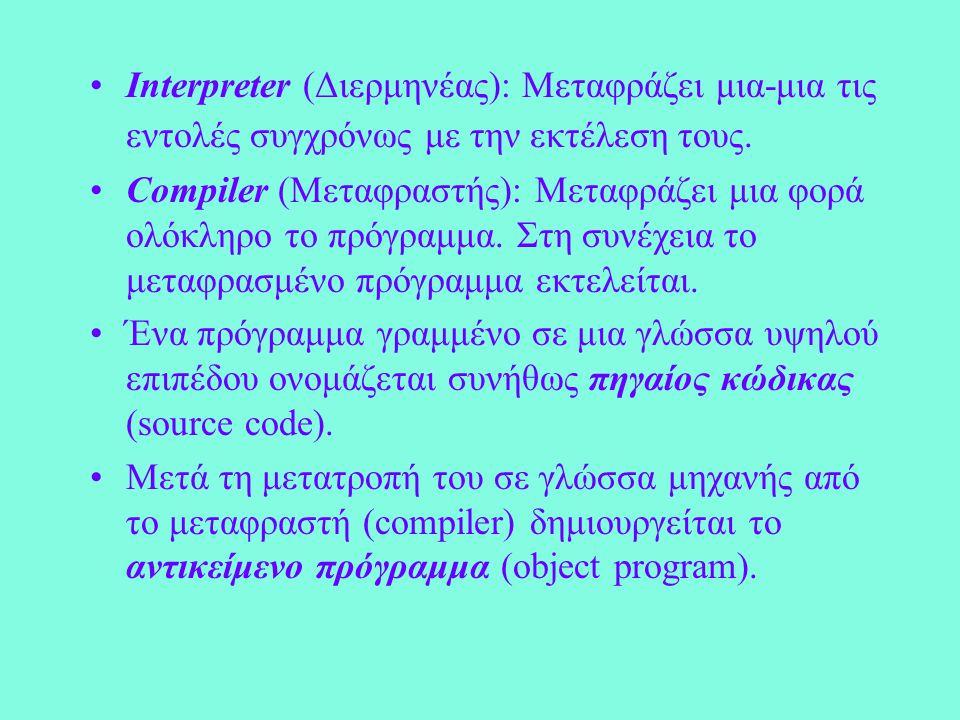 Interpreter (Διερμηνέας): Μεταφράζει μια-μια τις εντολές συγχρόνως με την εκτέλεση τους.
