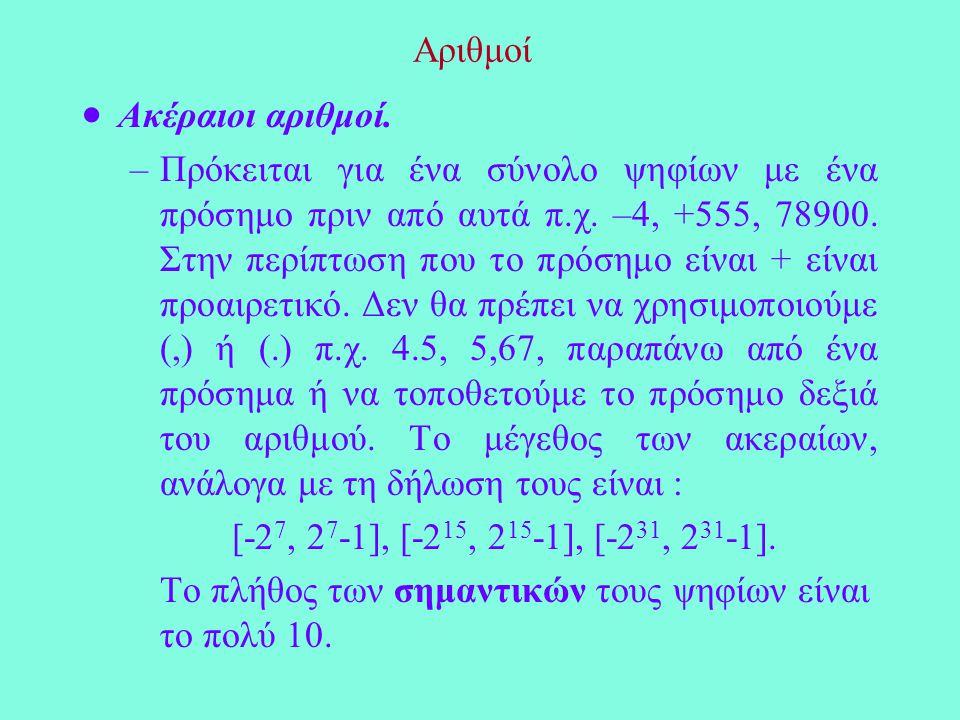 Αριθμοί  Ακέραιοι αριθμοί. –Πρόκειται για ένα σύνολο ψηφίων με ένα πρόσημο πριν από αυτά π.χ.