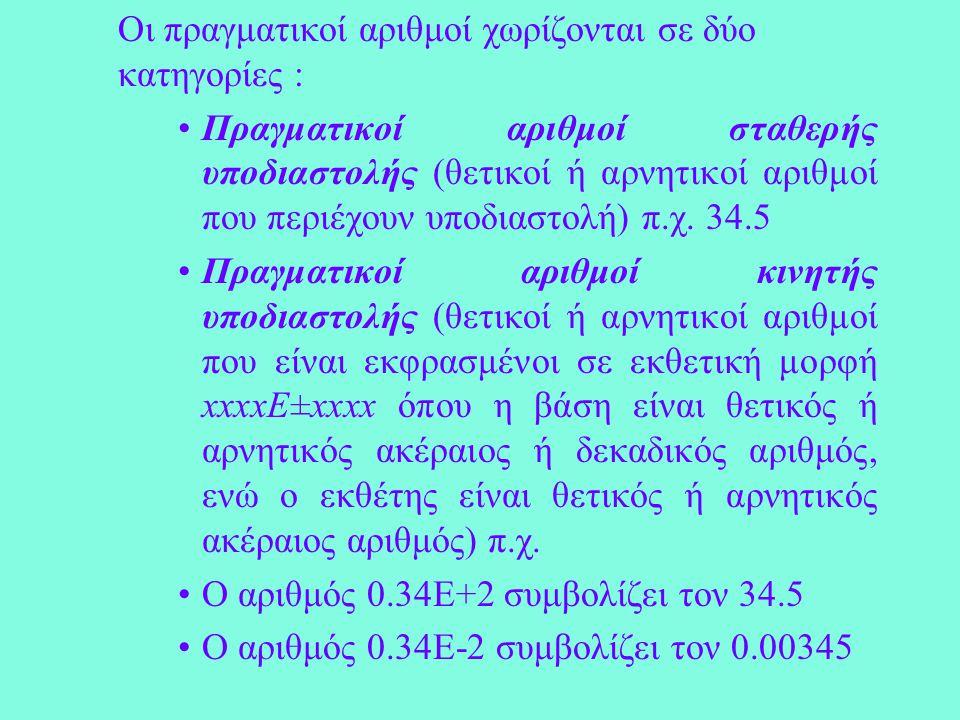 Οι πραγματικοί αριθμοί χωρίζονται σε δύο κατηγορίες : Πραγματικοί αριθμοί σταθερής υποδιαστολής (θετικοί ή αρνητικοί αριθμοί που περιέχουν υποδιαστολή) π.χ.