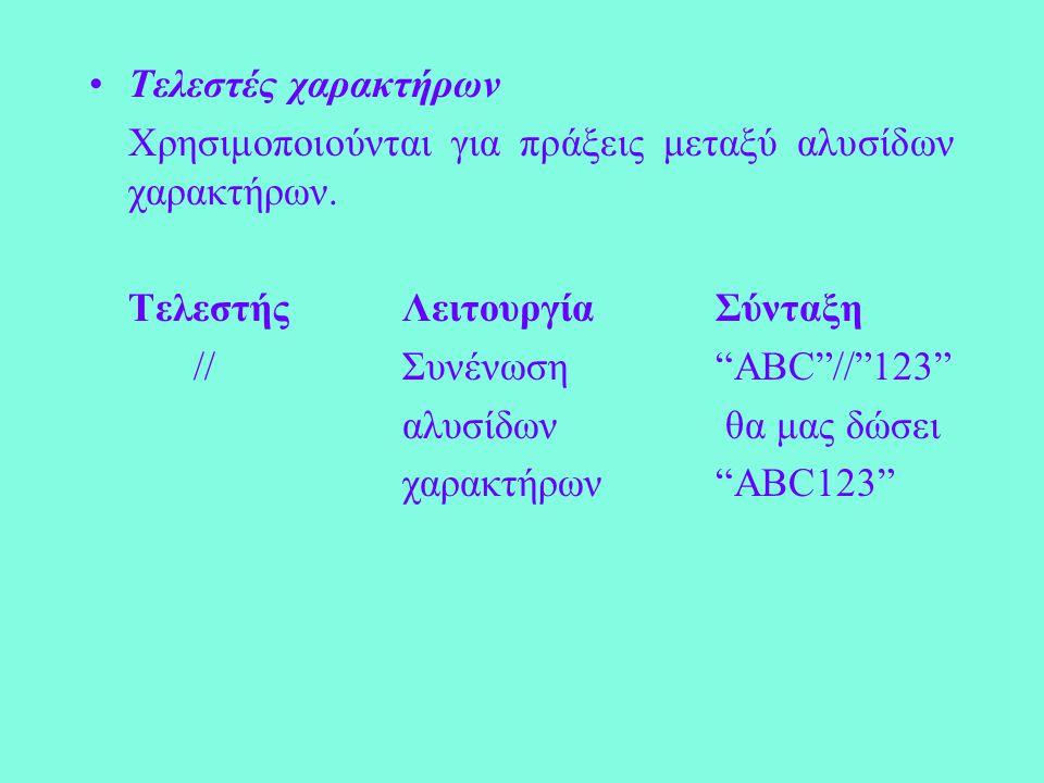Τελεστές χαρακτήρων Χρησιμοποιούνται για πράξεις μεταξύ αλυσίδων χαρακτήρων.