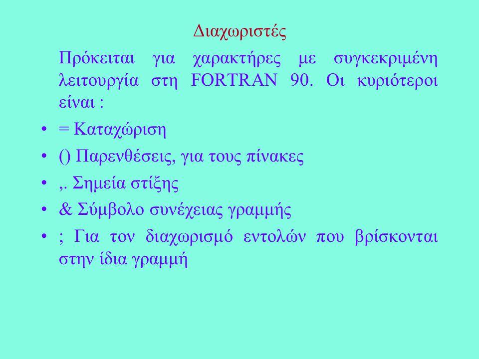 Διαχωριστές Πρόκειται για χαρακτήρες με συγκεκριμένη λειτουργία στη FORTRAN 90.