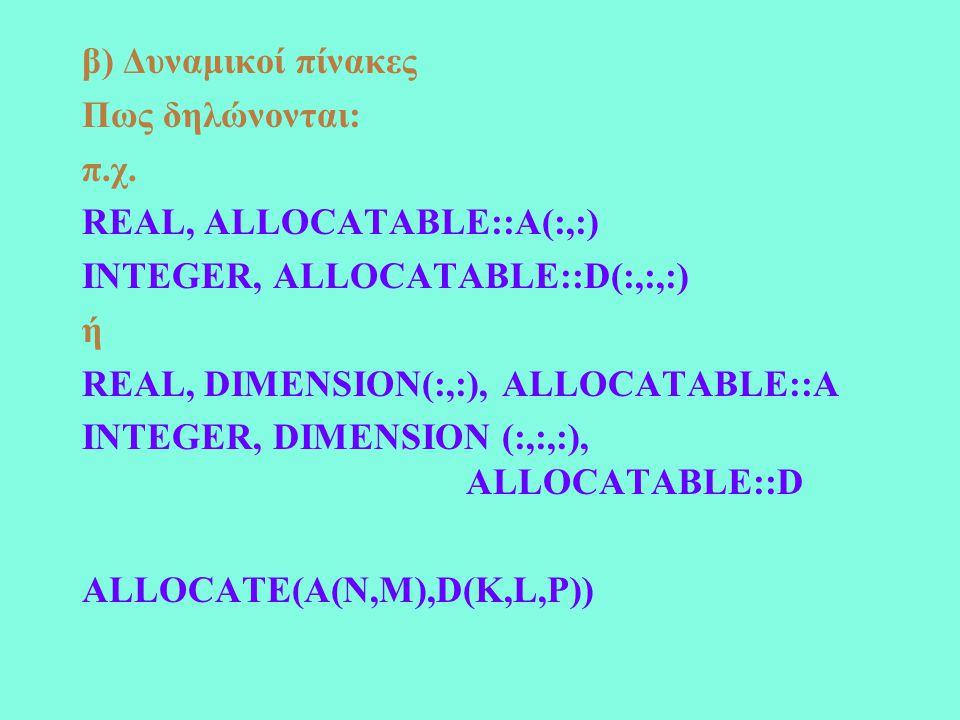 DO I=1,N DO J=1,M-1 DO K=J+1,M IF (A(I,J)>A(I,K)) THEN B= A(I,J) A(I,J)= A(I,K) A(I,K)=B END IF END DO