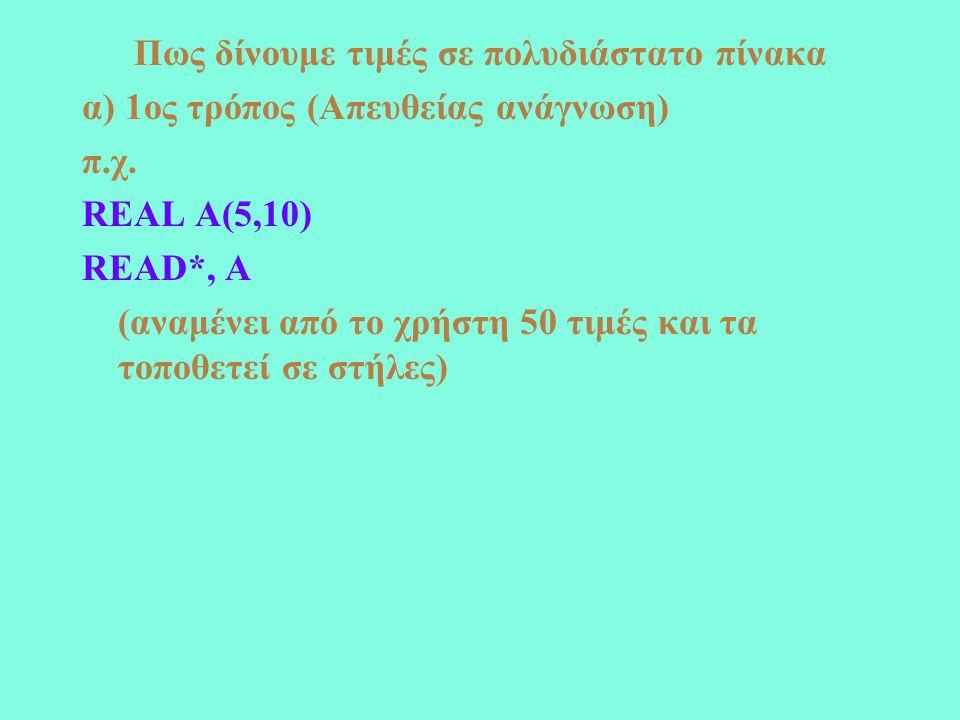 Πως δίνουμε τιμές σε πολυδιάστατο πίνακα α) 1ος τρόπος (Απευθείας ανάγνωση) π.χ.