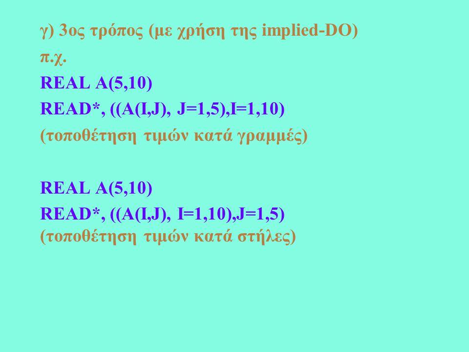 γ) 3ος τρόπος (με χρήση της implied-DO) π.χ.
