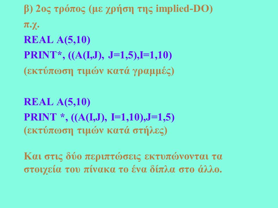 β) 2ος τρόπος (με χρήση της implied-DO) π.χ.
