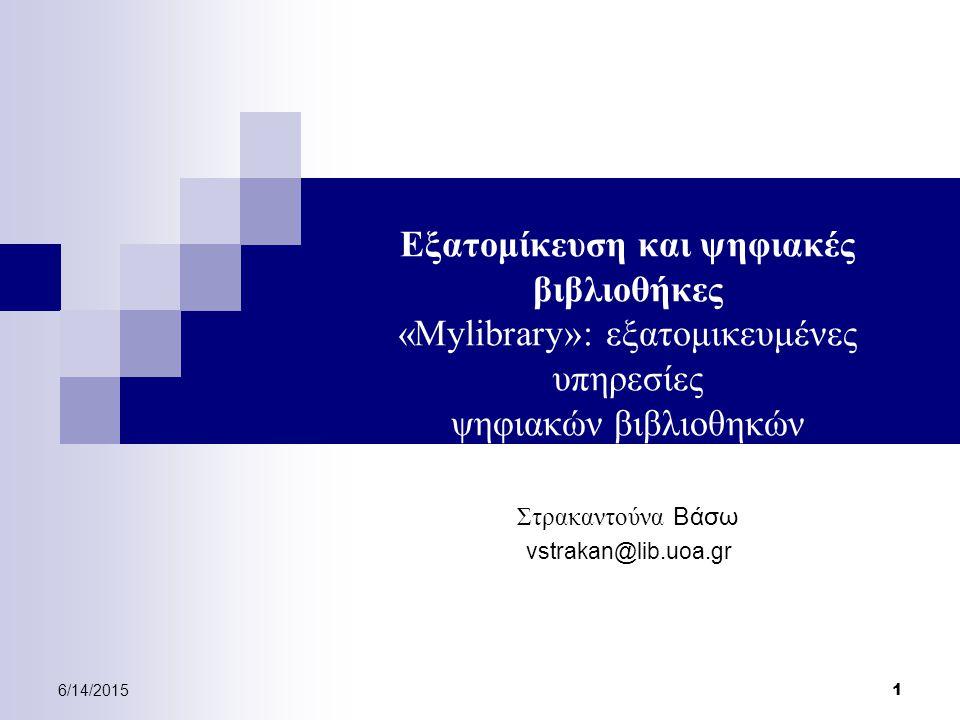 6/14/2015 1 Εξατομίκευση και ψηφιακές βιβλιοθήκες «Mylibrary»: εξατομικευμένες υπηρεσίες ψηφιακών βιβλιοθηκών Στρακαντούνα Βάσω vstrakan@lib.uoa.gr