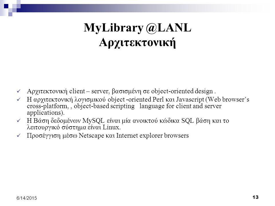 13 6/14/2015 MyLibrary @LANL Αρχιτεκτονική Αρχιτεκτονική client – server, βασισμένη σε object-oriented design.