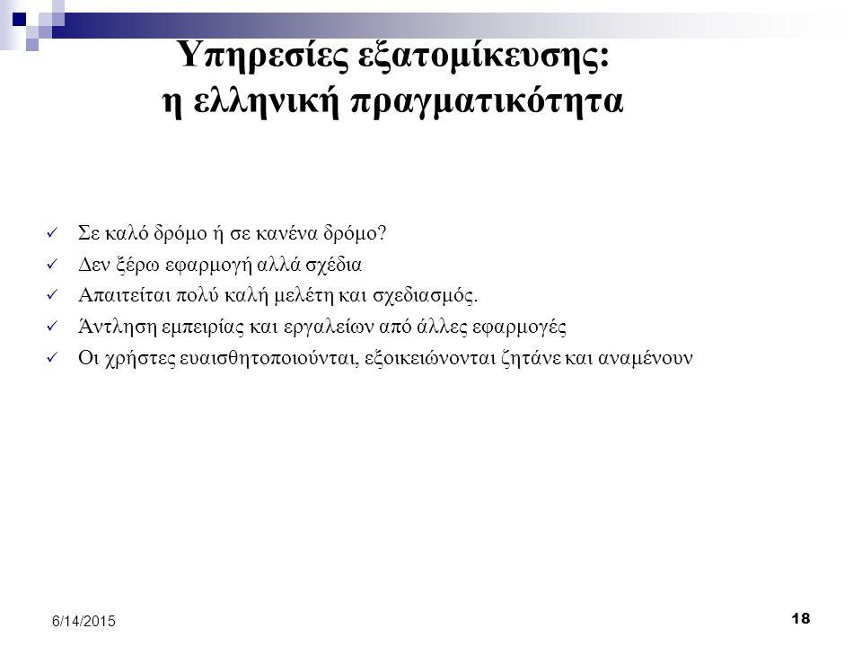 18 6/14/2015 Υπηρεσίες εξατομίκευσης: η ελληνική πραγματικότητα Σε καλό δρόμο ή σε κανένα δρόμο.
