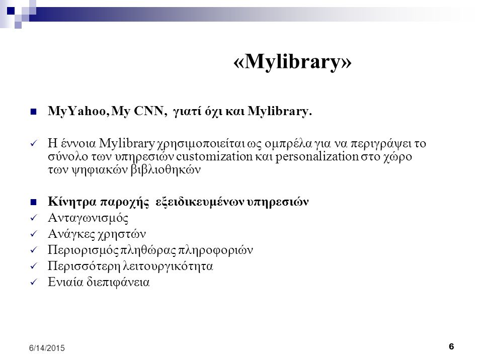 6 6/14/2015 «Mylibrary» MyYahoo, My CNN, γιατί όχι και Μylibrary.