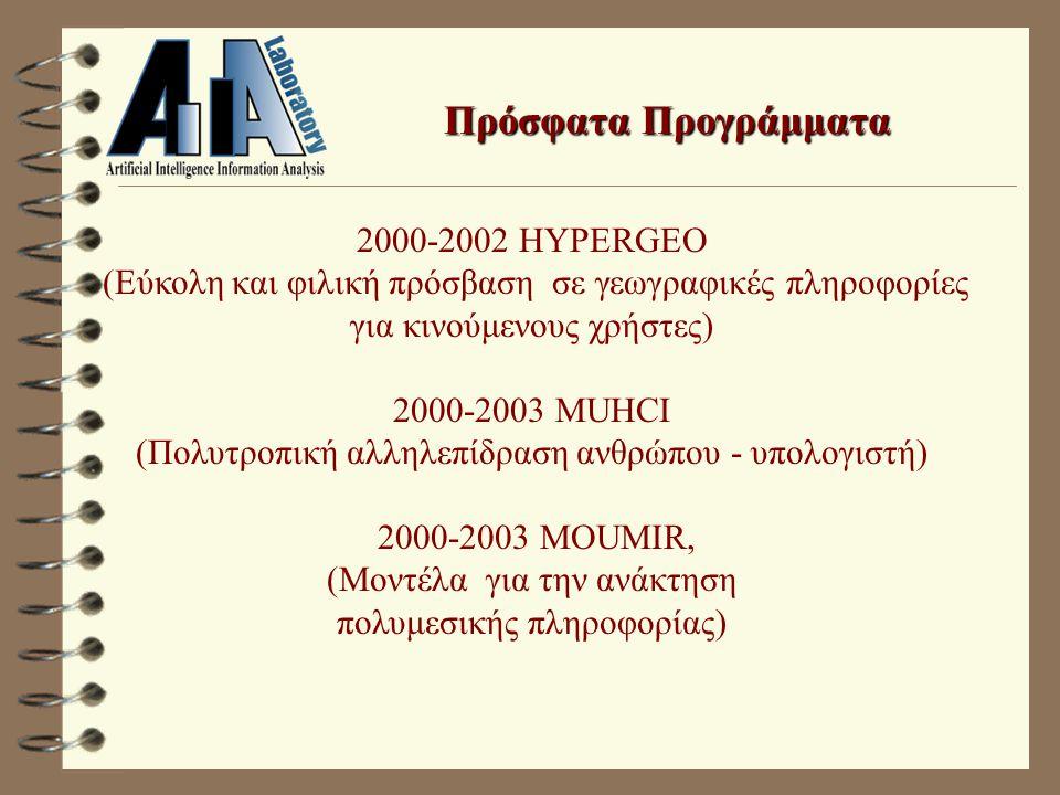 Πρόσφατα Προγράμματα 2000-2002 HYPERGEO (Εύκολη και φιλική πρόσβαση σε γεωγραφικές πληροφορίες για κινούμενους χρήστες) 2000-2003 MUHCI (Πολυτροπική α