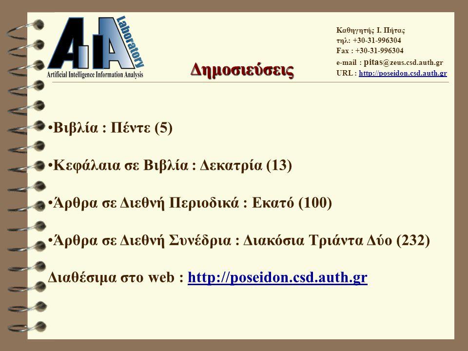 Καθηγητής Ι. Πήτας τηλ: +30-31-996304 Fax : +30-31-996304 e-mail : pitas @zeus.csd.auth.gr URL : http://poseidon.csd.auth.gr Δημοσιεύσεις Βιβλία : Πέν