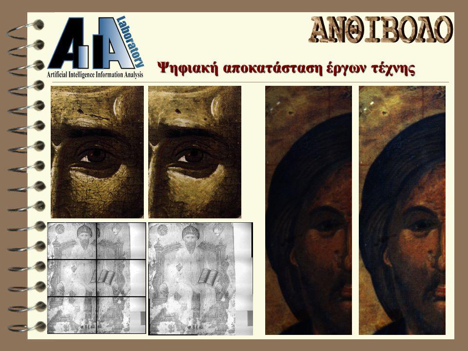 Ψηφιακή αποκατάσταση έργων τέχνης