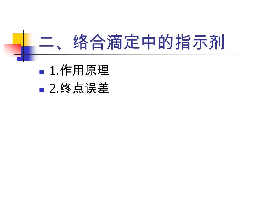 二、络合滴定中的指示剂 1. 作用原理 2. 终点误差