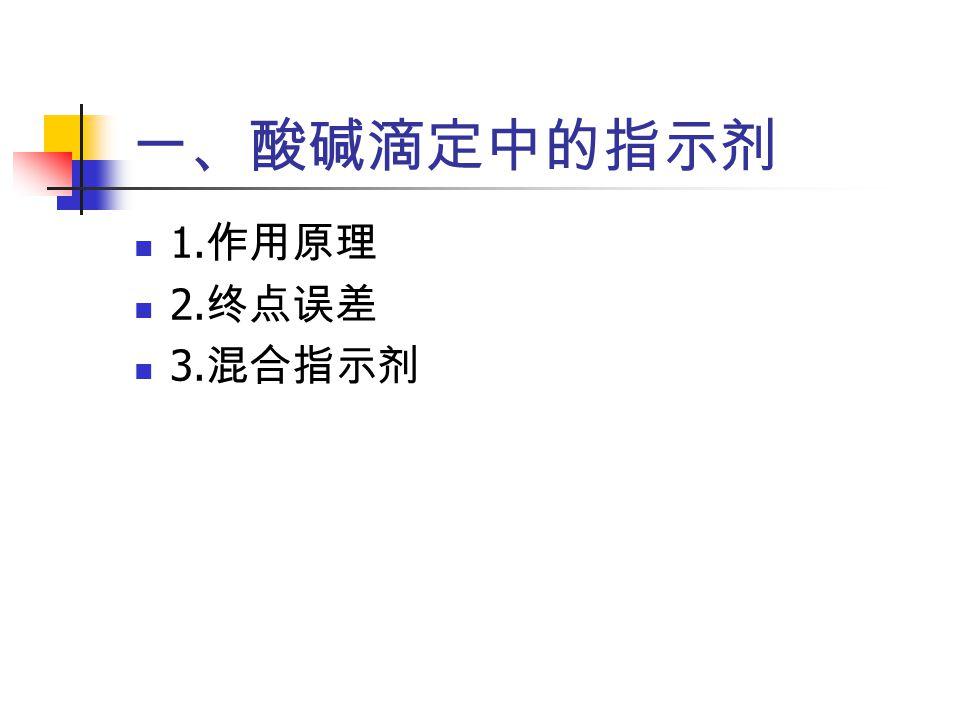 一、酸碱滴定中的指示剂 1. 作用原理 2. 终点误差 3. 混合指示剂