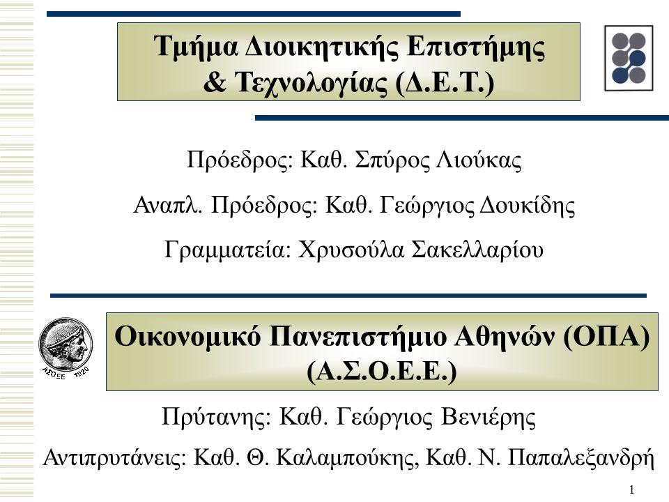 1 Τμήμα Διοικητικής Επιστήμης & Τεχνολογίας (Δ.Ε.Τ.) Πρύτανης: Καθ.